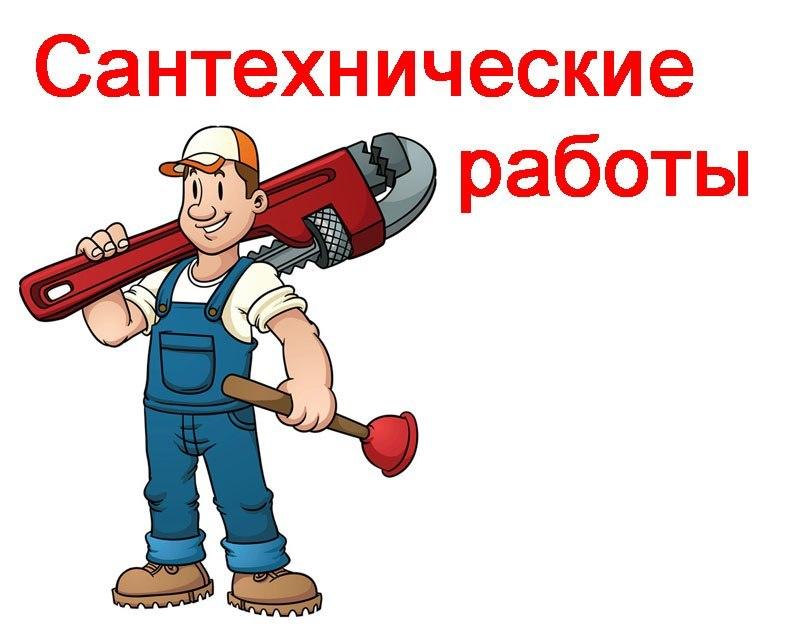 Сантехнические работы Воронеж