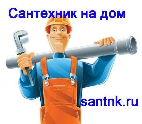 Сантехник Воронеж